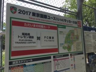 東京国際ユース U14  サッカー大会